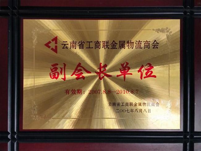 云南省工商联金属物流商会副会长单位