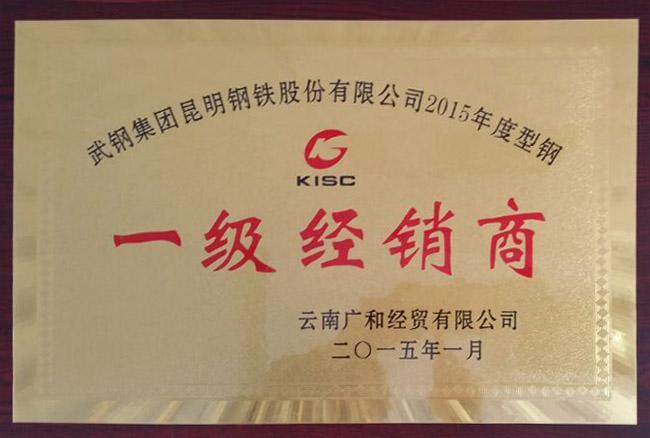 武钢集团云南一级经销商