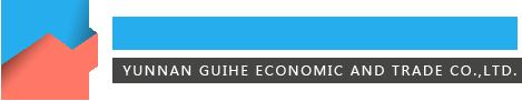 云南桂和经贸有限公司
